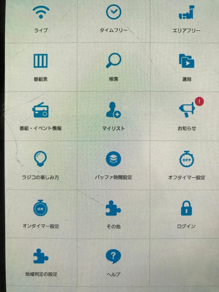 radikoの旧バージョン設定画面